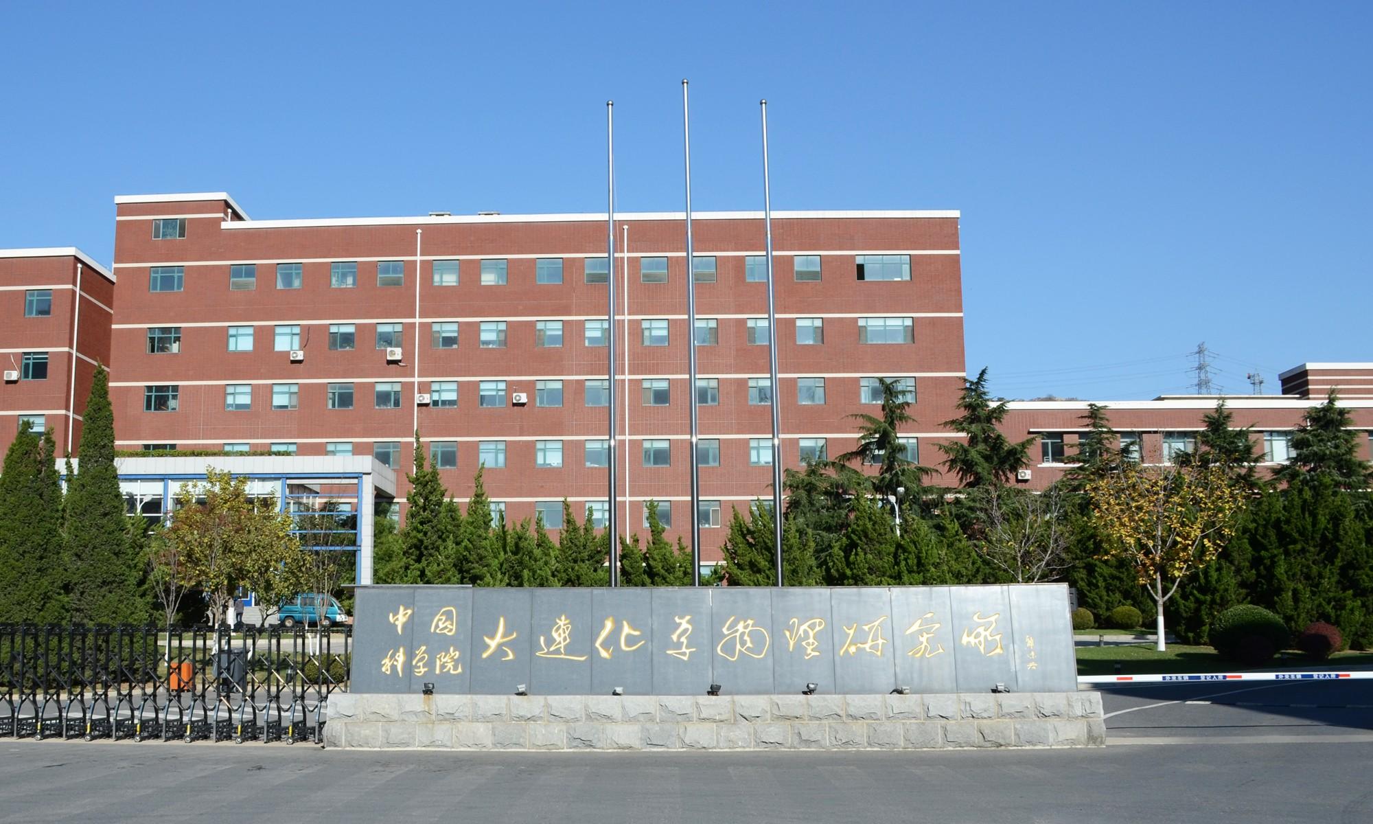Dalian Institute of Chemical Physics (DICP), CAS