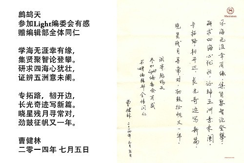 Chinese poem written by Editor-in-Chief of Light