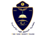 King Fahd Security College (KFSC)