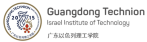 Guangdong Technion-Israel Institute of Technology (GTIIT)