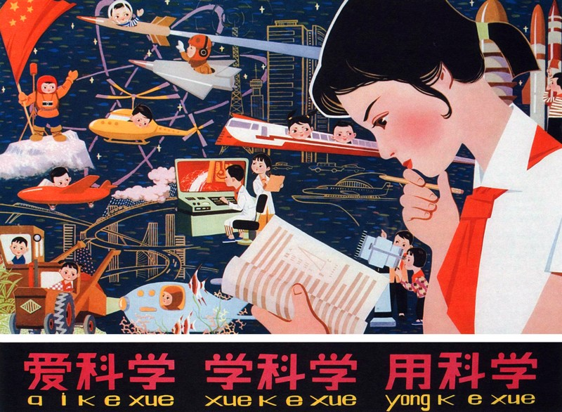 Chinese revolutionary poster promoting the study of science